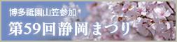 博多祇園山笠参加 第59回静岡まつり