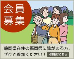 静岡福岡県人会 会員募集